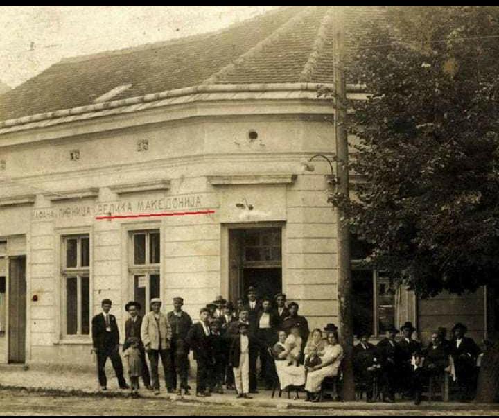 1900 во белград kafana голема македонија 1