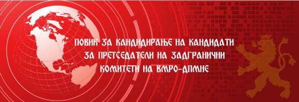 [Image: Vmro-Dpmne-banner-ZK-600.jpg]