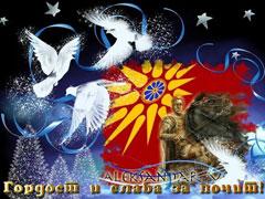 macedonia-forever