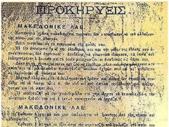 strogo-se-zabranuva-upotreba-na-makedonski-jazik-240