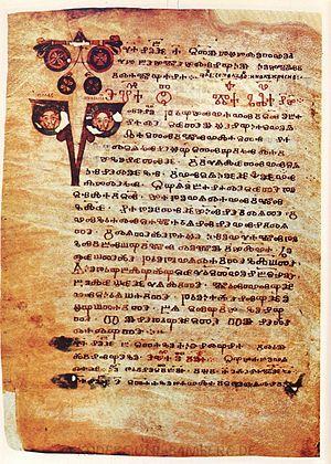 Охридска книжевна школа
