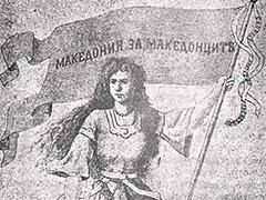 makedonija-na-makedoncite-180