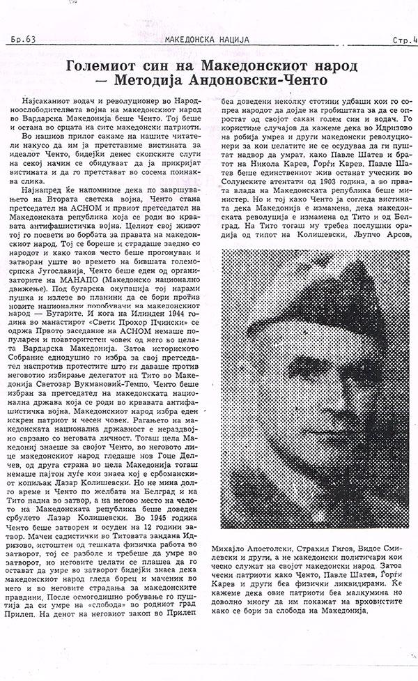Големиот син на Македонскиот народ   Методија Андонов Ченто