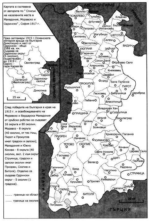 Како се изнесуваше македонското културно наследство за време на Првата светска војна  1