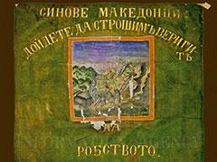 sinove-makedonci-180