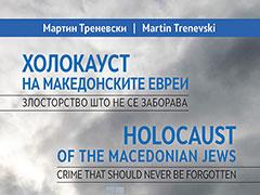 holokaustot-na-makedonskite-evrei-martin-trenevski-180