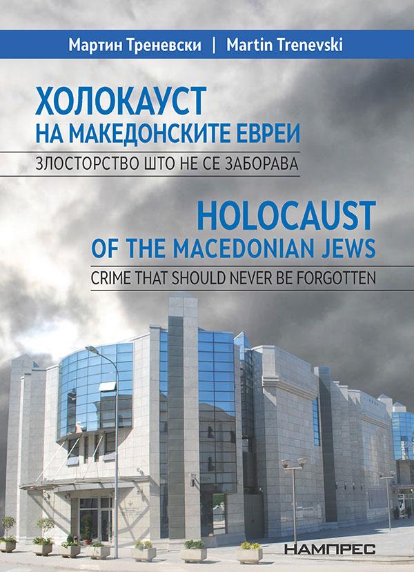 НАМПРЕС ја издаде книгата   Злосторство што не се заборава
