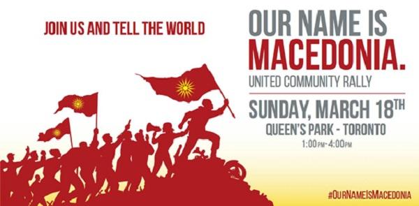 Повикуваме на семакедонско обединување за одбрана на името на државата и идентитетот на нацијата