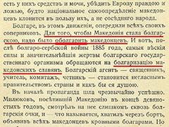 makedonija-mladoturki-180