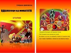 odblesoci-od-minatoto-180