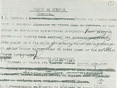 makedonski-iteraturen-kruzok-180