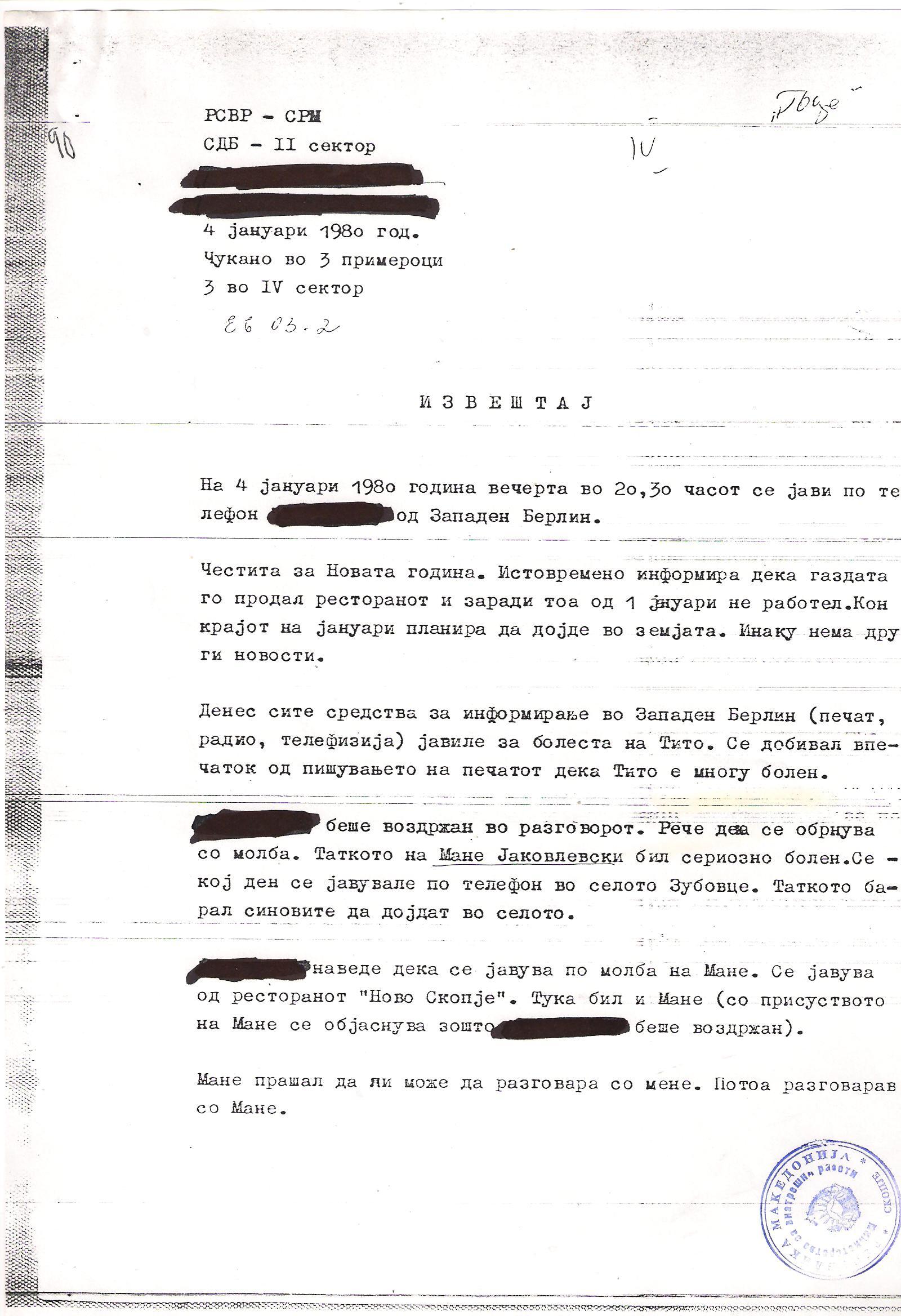 4.јануари 1980   -мане молба за патуванје