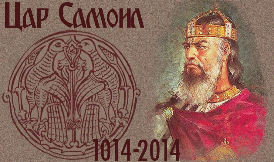 Car-Samoil-1014-2014-banner