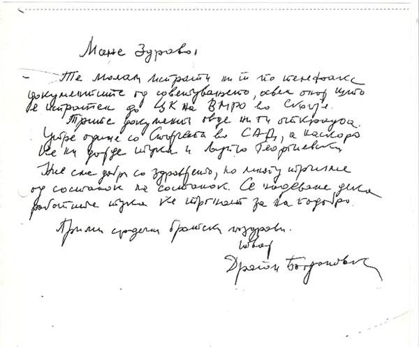 pismo-dragan-do-mane-noemvri1991