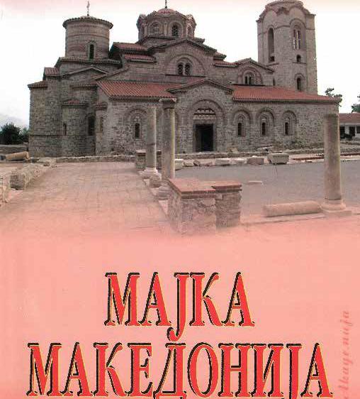majkamakedonija1