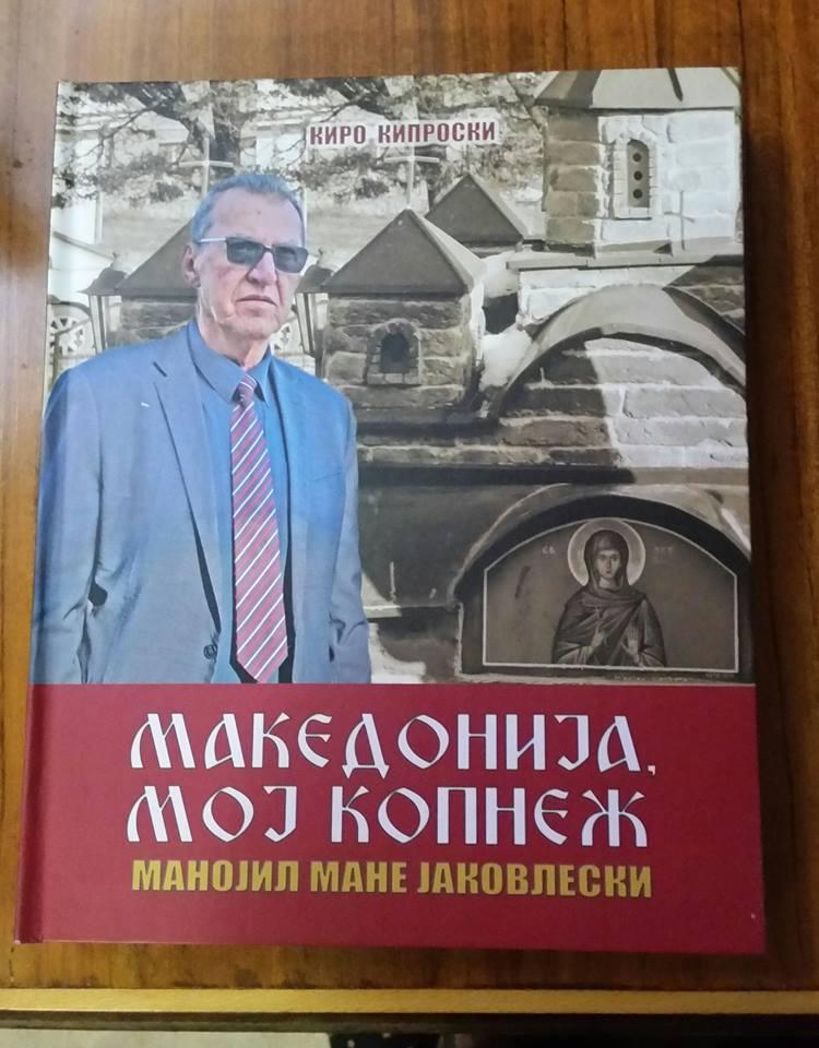 makedonija moj kopnez