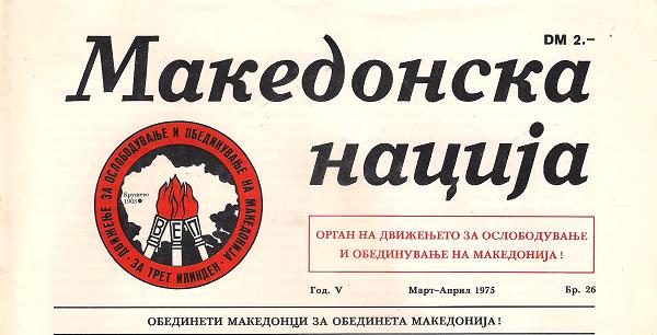 ovik do Makedoncite vo tudjina 1 - Copy